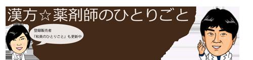 鹿鳴堂ブログ